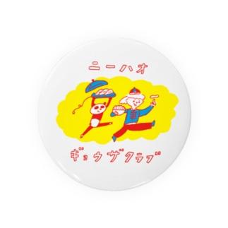 ニーハオ!餃子倶楽部 Badge