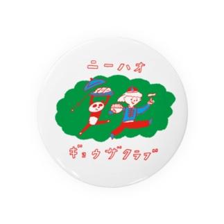 ニーハオ!餃子倶楽部(相方用) Badge
