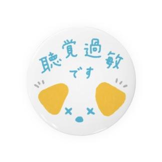 【75mm用】聴覚過敏さんのための缶バッチ Badges