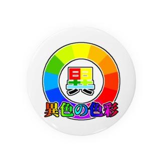 異色の色彩ロゴリニューアル Badges