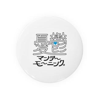 憂鬱マンデーモーニング Badges
