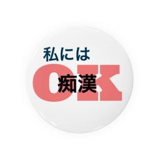 痴女 Badges