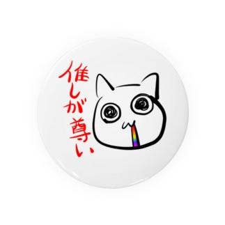 【推しが尊い( ´ཫ` )】凜ネコみゃあお Badges