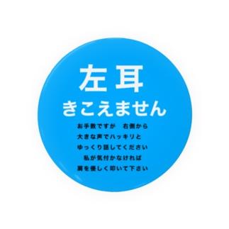 左耳難聴 44〜75mm用 片耳難聴 難聴者 突発性難聴 Badges
