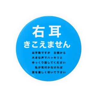 右耳難聴 44〜75mm用 難聴者 突発性難聴 Badges