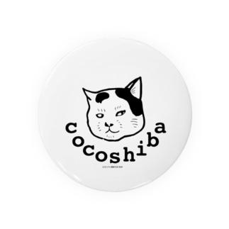 ココシバ×湯本たま Badges