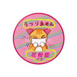 花粉症です(ごめんねこ) Badges
