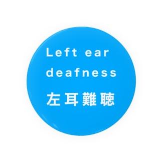 左耳難聴 Left ear deafness 片耳難聴 突発性難聴 難聴者 片耳聾 Badges