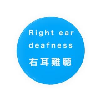 右耳難聴 Right ear deafness 片耳難聴 難聴者 突発性難聴 片耳聾 Badges