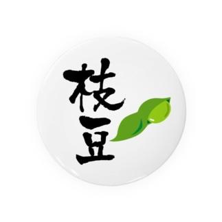 枝豆 Badges