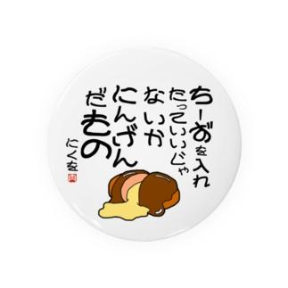 ハンバーグ王子のハンバーググッズオンラインショップ「1日1バーグ」のにくを迷言集「ちーずを入れたって」 Badges