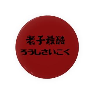 老子最酷 Badges