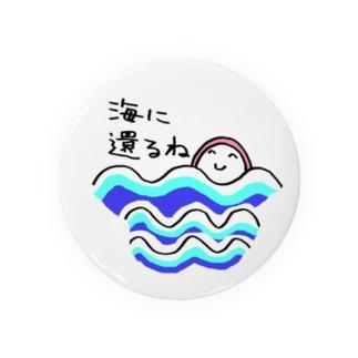 海に還るカマボコ Badges