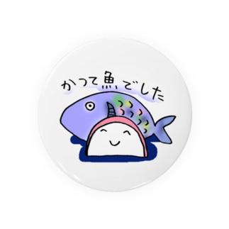 かつて魚だったカマボコ Badges