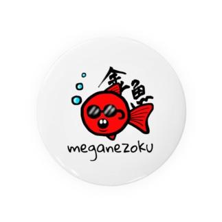 めがね族(金魚) Badges