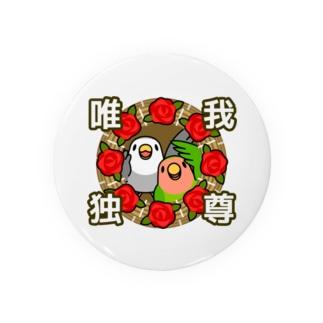 唯我独尊コザクラインコ【まめるりはことり】 Badges