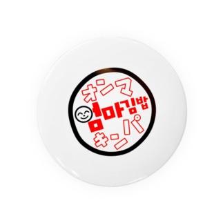 オンマキンパロゴ Badges