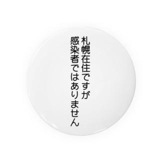 札幌在住(Not感染者) Badges