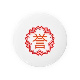 誉ポン!! Badges