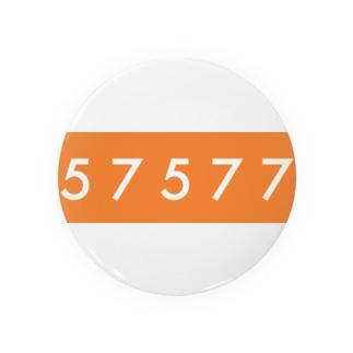 57577 缶バッジ