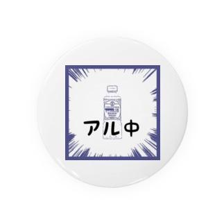 アル中 Badges