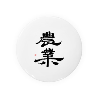 erichan_nouenの農業 Badges
