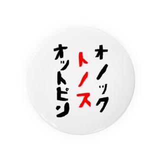 オットピン・トノス・オノック Badges