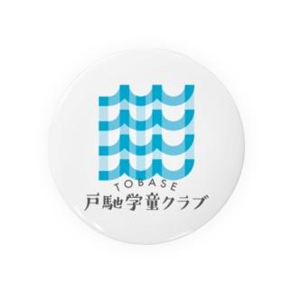 戸馳学童クラブ Badges