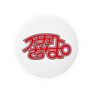 プロジェクトざっぱロゴ Badges