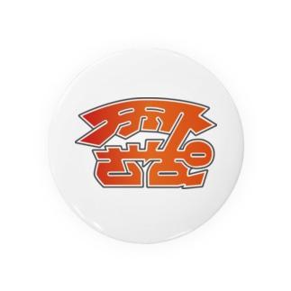 プロジェクトざっぱロゴ(お出かけver.)) Badges
