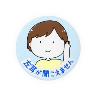 左耳が聞こえません【缶バッチ】 Badges