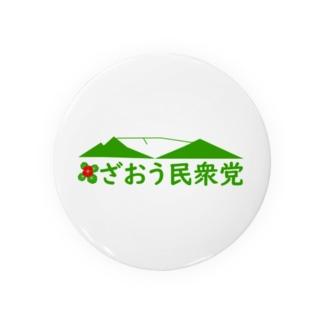 ざおう民衆党 Badges