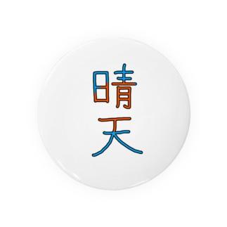 晴天☀️ノーマルver Badges
