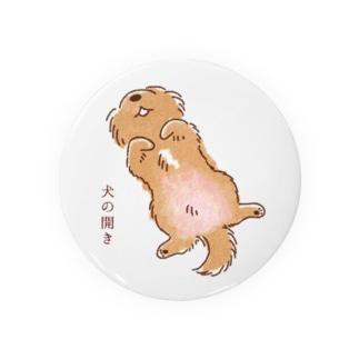 こぐま犬の開きポーズ Badges