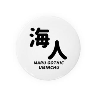丸ゴシック海人 Badges
