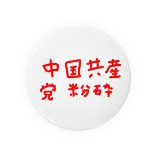 LOTTE26の中国共産党粉砕 Badges