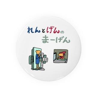 れんとげん(マーゲン) Badges