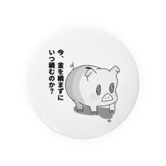 課金を全肯定 04 Badges
