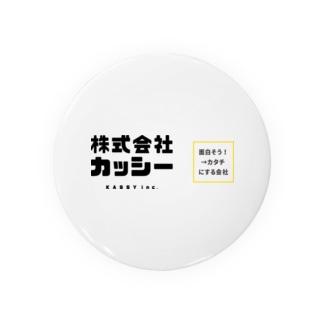 株式会社カッシー公式グッズ Badges