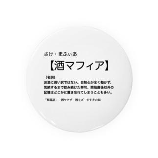 酒マフィア Badges