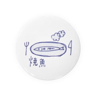 焼魚 Badges