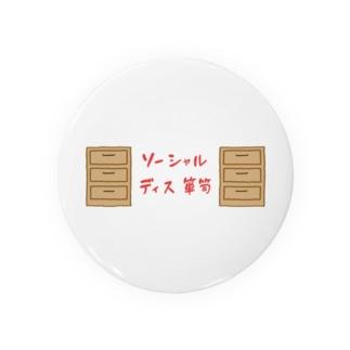 ソーシャルディス箪笥 Badges