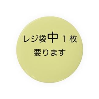 レジ袋中 Badges