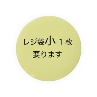 レジ袋小 Badges