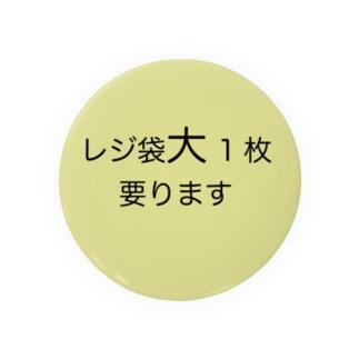 レジ袋大 Badges
