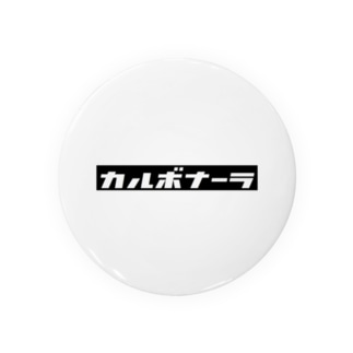 iPhone のカルボナーラ Badges
