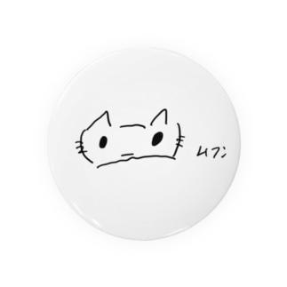 ぬこくん - ムフン Badges