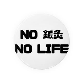 NO 鍼灸 NO LIFE Badges