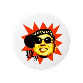 「投!」シリーズ Badges