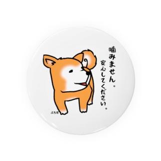 周囲の方へのメッセージグッズ#2 Badges